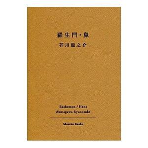羅生門・鼻/芥川龍之介