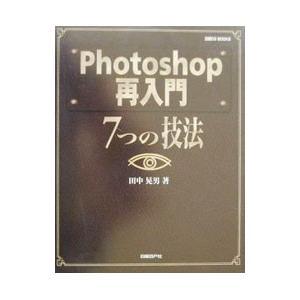Photoshop再入門7つの技法/田中晃男