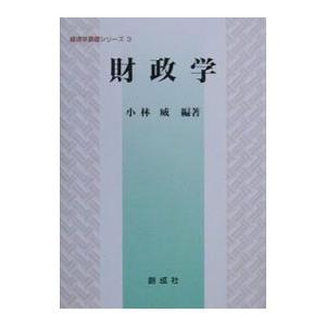 財政学/小林威