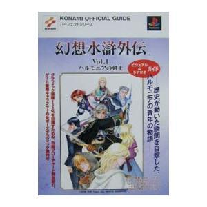 幻想水滸外伝Vol.1ハルモニアの剣士ビジュアル...の商品画像