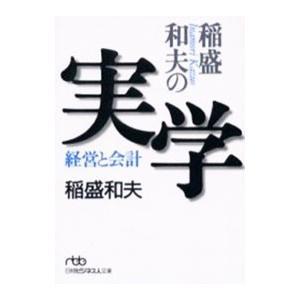 稲盛和夫の実学/稲盛和夫の関連商品4