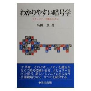 わかりやすい暗号学/高田豊