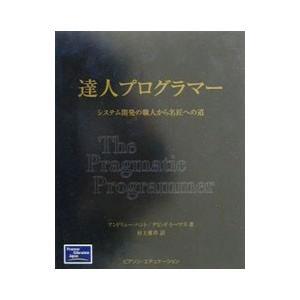 達人プログラマー/Thomas David