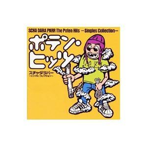 スチャダラパー/ポテン・ヒッツ〜シングル・コレクション|netoff