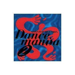 オムニバス/ダンスマニア2|netoff