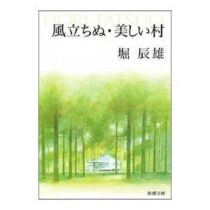 風立ちぬ・美しい村/堀辰雄