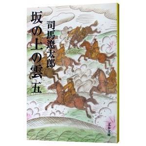 坂の上の雲 【新装版】 五/司馬遼太郎