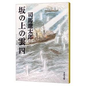 坂の上の雲 【新装版】 四/司馬遼太郎