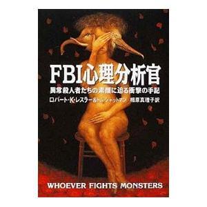 FBI心理分析官/ロバート・K.レスラー/トム・シャットマン