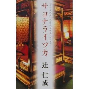 ■カテゴリ:中古本 ■ジャンル:文芸 小説一般 ■出版社:世界文化社 ■出版社シリーズ: ■本のサイ...