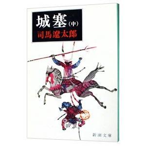 城塞 中/司馬遼太郎 netoff
