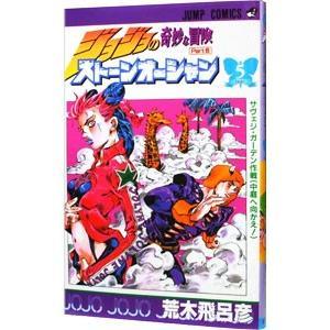 ジョジョの奇妙な冒険PART6ストーンオーシャン 5/荒木飛呂彦