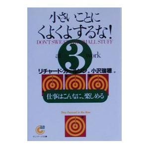 ■カテゴリ:中古本 ■ジャンル:ビジネス 自己啓発 ■出版社:サンマーク出版 ■出版社シリーズ:サン...