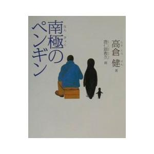 南極のペンギン/高倉健