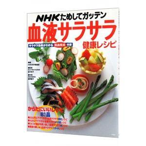 NHKためしてガッテン血液サラサラ健康レシピ/舘野鏡子 netoff