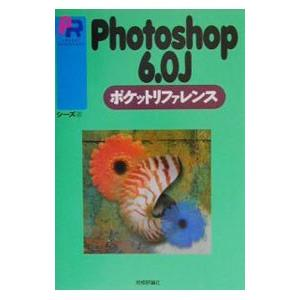 Photoshop 6.0Jポケットリファレンス/シーズ