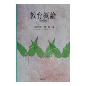 教育概論 /林勲