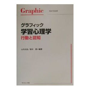 グラフィック学習心理学/春木豊