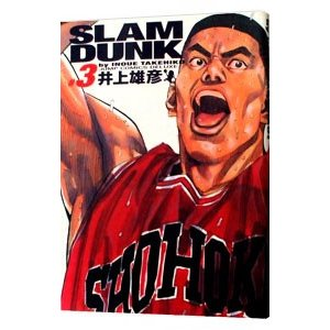 SLAM DUNK 【完全版】 3/井上雄彦|netoff