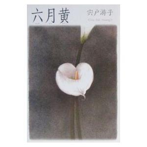 六月黄(リュウユエホワン)/宍戸游子