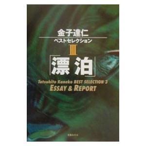 金子達仁ベストセレクション(3)−漂泊−/金子達仁