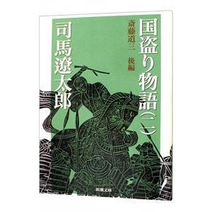 国盗り物語(2)−斎藤道三− 後編/司馬遼太郎|netoff