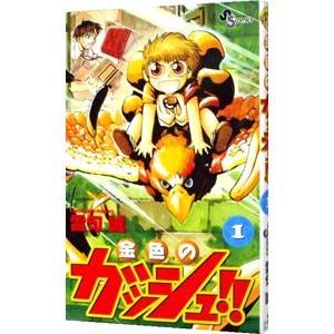 金色のガッシュ!! 1/雷句誠|netoff