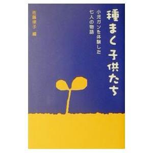 種まく子供たち/佐藤律子