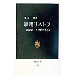 雇用リストラ /桜井稔