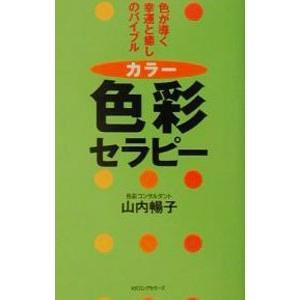 色彩(カラー)セラピー/山内暢子 netoff