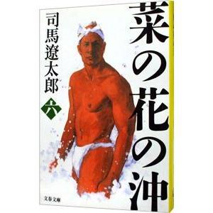 菜の花の沖 6 新装版 / 司馬遼太郎 :BK-4167105918:bookfanプレミアム ...
