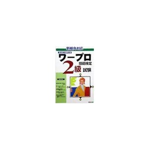 ワープロ技能検定2級試験[日本商工会議所主催] /新星出版社