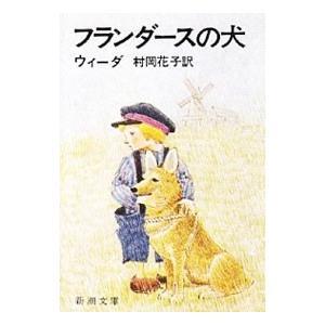 フランダースの犬/ウィーダ