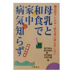 母乳と和食で家中病気知らず/永田良隆|netoff
