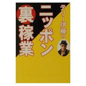 テリー伊藤のニッポン裏稼業/テリー伊藤