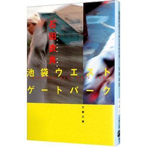 池袋ウエストゲートパーク(池袋ウエストゲートパークシリーズ1)/石田衣良