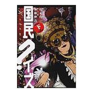 ■ジャンル:復刻・愛蔵・文庫 ■出版社:太田出版 ■掲載紙:Ohta Comics ■本のサイズ:B...