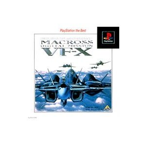 PS/マクロス デジタル ミッション VF−X PS the Best|netoff