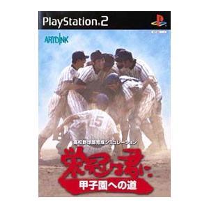 PS2/栄冠は君に 甲子園への道|netoff