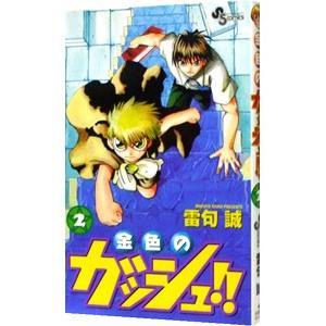 金色のガッシュ!! 2/雷句誠|netoff