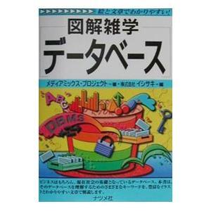 図解雑学 データベース/メディアミックス・プロジェクト