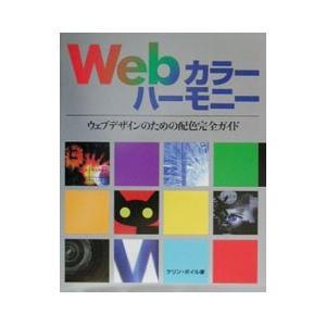 Webカラー・ハーモニー/ケリン・ボイル