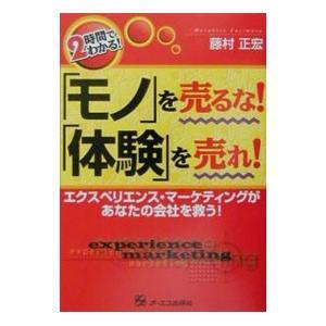 ■カテゴリ:中古本 ■ジャンル:ビジネス 販売 ■出版社:オーエス出版 ■出版社シリーズ: ■本のサ...