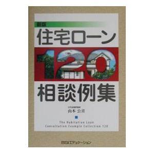■ジャンル:ビジネス 金融・銀行 ■出版社:BSIエデュケーション ■出版社シリーズ: ■本のサイズ...