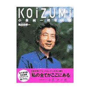 KOiZUMi−小泉純一郎写真集 /鴨志田孝一【撮影】