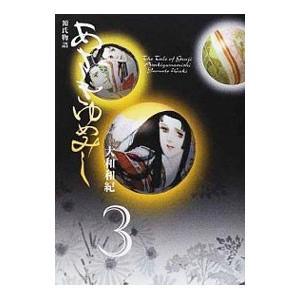 あさきゆめみし 3/大和和紀|netoff