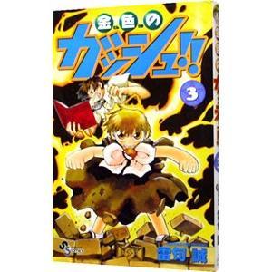 金色のガッシュ!! 3/雷句誠|netoff