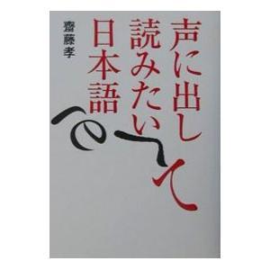 声に出して読みたい日本語/斎藤孝