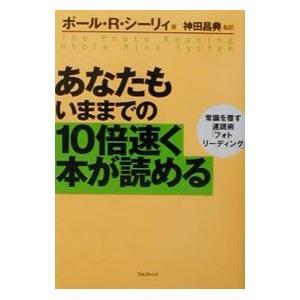 あなたもいままでの10倍速く本が読める/ポール・R・シーリィ|netoff