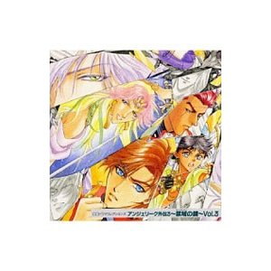 アンジェリーク外伝3 〜禁域 サンクチュアリ の鏡〜Vol.3 CD